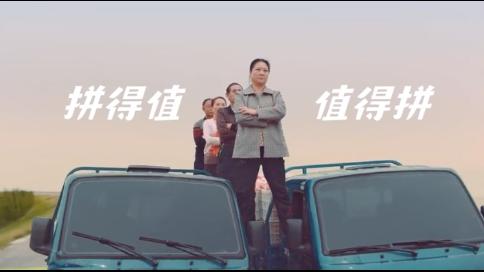 苏宁易购双11广告《值得拼、拼得值》