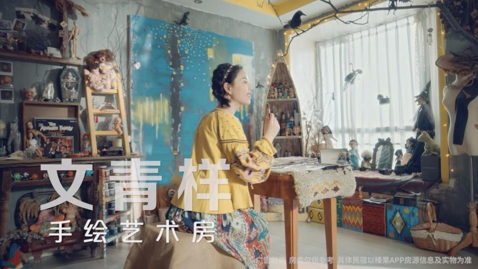 美团点评榛果民宿tvc《年轻就要不一样-女生篇2》