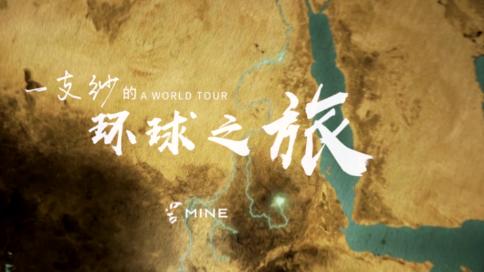 湖南哈喽传媒案例:一只纱的环球旅行之千纱织锦