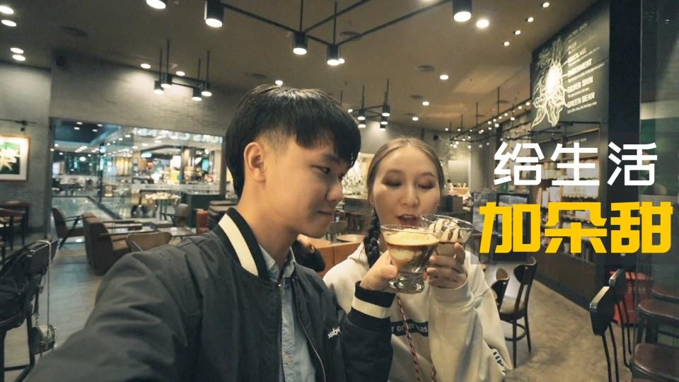 VLOG 星巴克夏季新品冰淇淋探店
