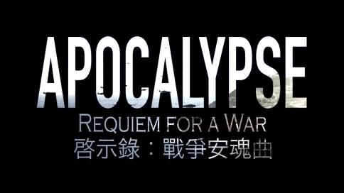 电影混剪《启示录:战争安魂曲》