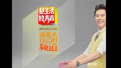 [OHOTV x 湖北综合频道]频道整体包装   55周年青春改版