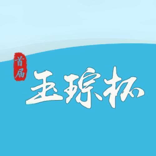 《刘伯温打虎》—首届玉琮杯微视频类优秀微视频奖