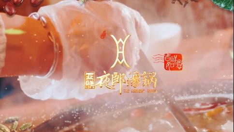 亞群·夜郎湯鍋