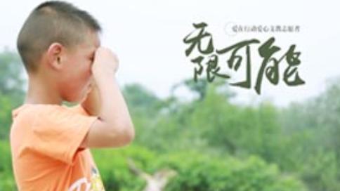 無限可能:關愛留守兒童MV