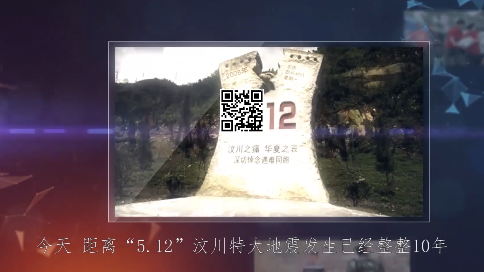512纪念视频