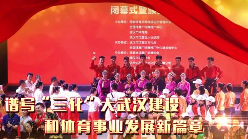 《武汉市全民健身事业发展成果展示》