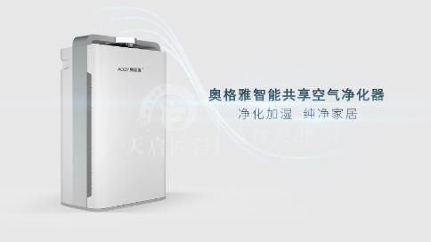 奥格雅智能共享空气净化器 18新利体育客户端
