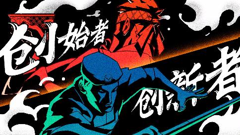 吉野家119年动画宣传片《匠心更要匠新》