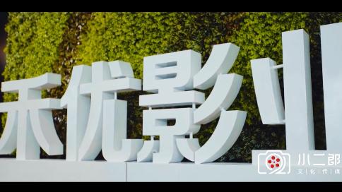 禾优影业企业宣传片