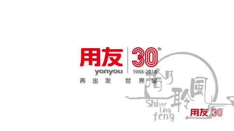 用友集团成立三十周年庆典晚会