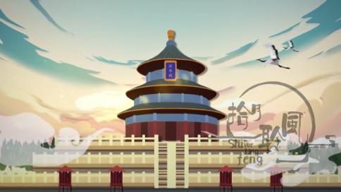 天坛故事二维动画