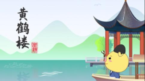 一初教育动画《黄鹤楼》