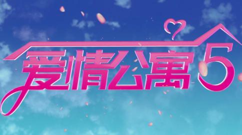 《爱5》预告片
