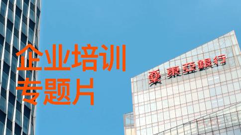 东亚银行客户服务专题片