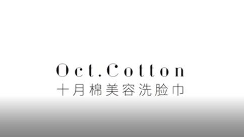 十月棉美容洗脸巾