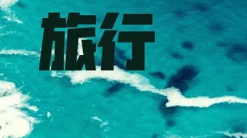 奥康快闪国庆节-MG动画创意广告宣传视频