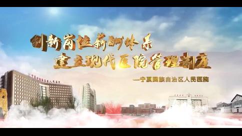 银川医改宣传片 | 宁夏自治区人民医院