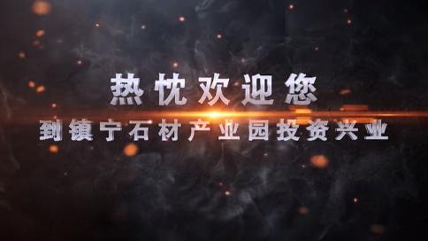 镇宁石材产业18新利体育客户端
