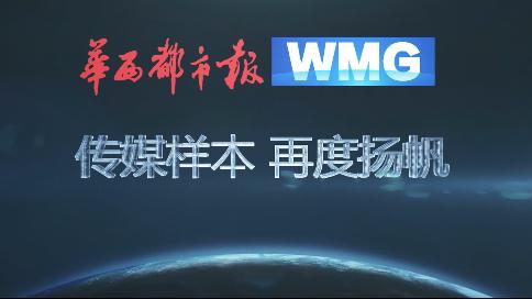 华西日报暖场视频