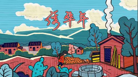 【政宣类】新华社绣华年改革开放40周年宣传片