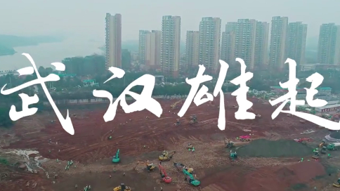 武汉加油|武汉火神山医院项目建设纪录片