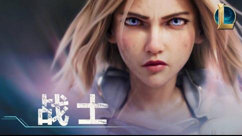 英雄联盟S10赛季宣传CG《战士》