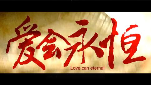 武汉加油|《爱会永恒》武汉封城后一幕幕爱的记录