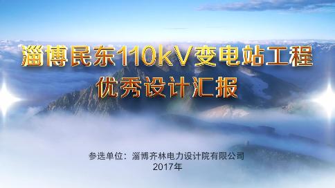 淄博民东110KV变电站工程优秀设计汇报