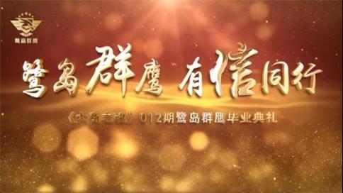 《大商之魂》毕业典礼fun88官网