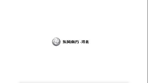 东风南方年会祝福视频