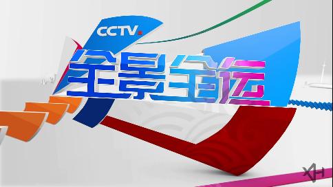 2017天津全运会-全景全运栏目包装