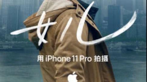 苹果新春大片《女儿》