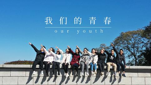 《我们的青春》姚安县烟草专卖局共青团委员会