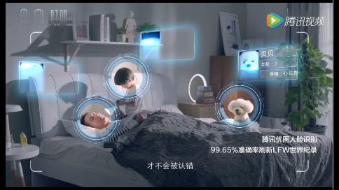 科技男声《腾讯优图》智能未来篇