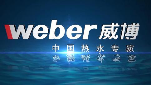 广东威博电器企业18新利体育客户端