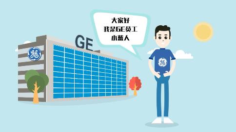上海GE通用电气集团年会动画