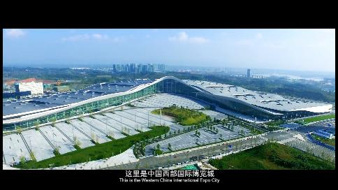 中国西部国际博览城宣传片