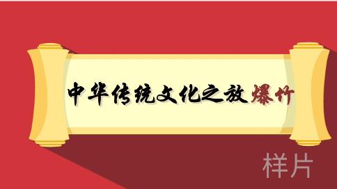 中华传统文化之放爆竹