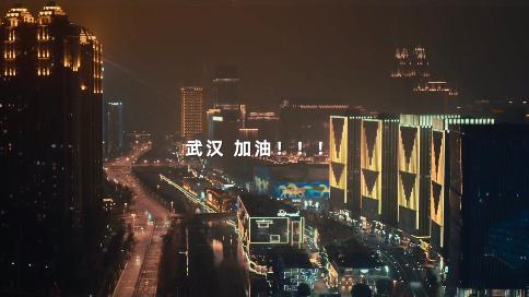 武汉加油|至暗时刻,前行有光