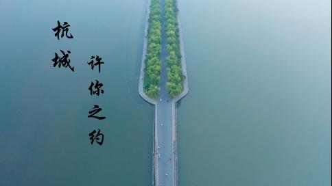 浙江杭州|疫情下的杭州城,我们等你