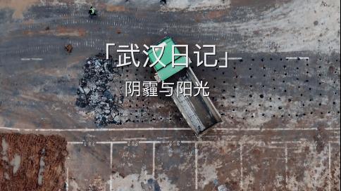 「武汉封城日记」魔幻2020的阴霾与阳光