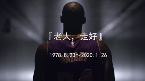 科比Kobe Bryant《你的答案》催泪MV,谨以此片献给永远的科比。