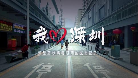 廣東深圳|新冠肺炎疫情下的城市記錄