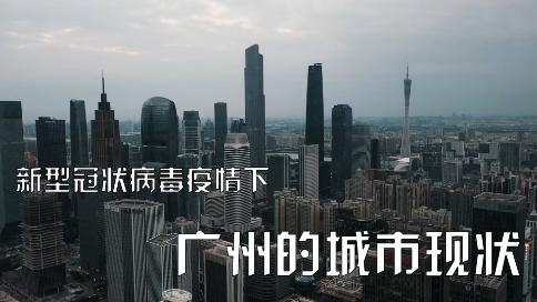 广东广州|疫情下的广州城