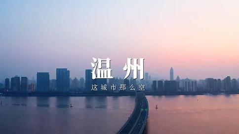 浙江温州丨疫情下这城市也没那么空