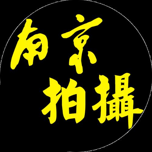 南京茗庐宣传片