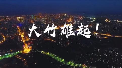 四川大竹|《大竹雄起》抗疫宣传片