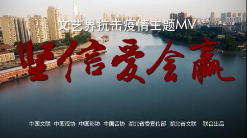 《坚信爱会赢》文艺界抗击疫情主题MV