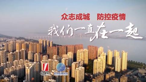 《我们一直在一起》杭州钱塘新区抗疫宣传片